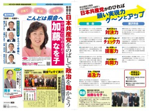 藤沢版ーオモテ面-3