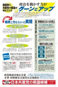 県会/法定 ウラ面