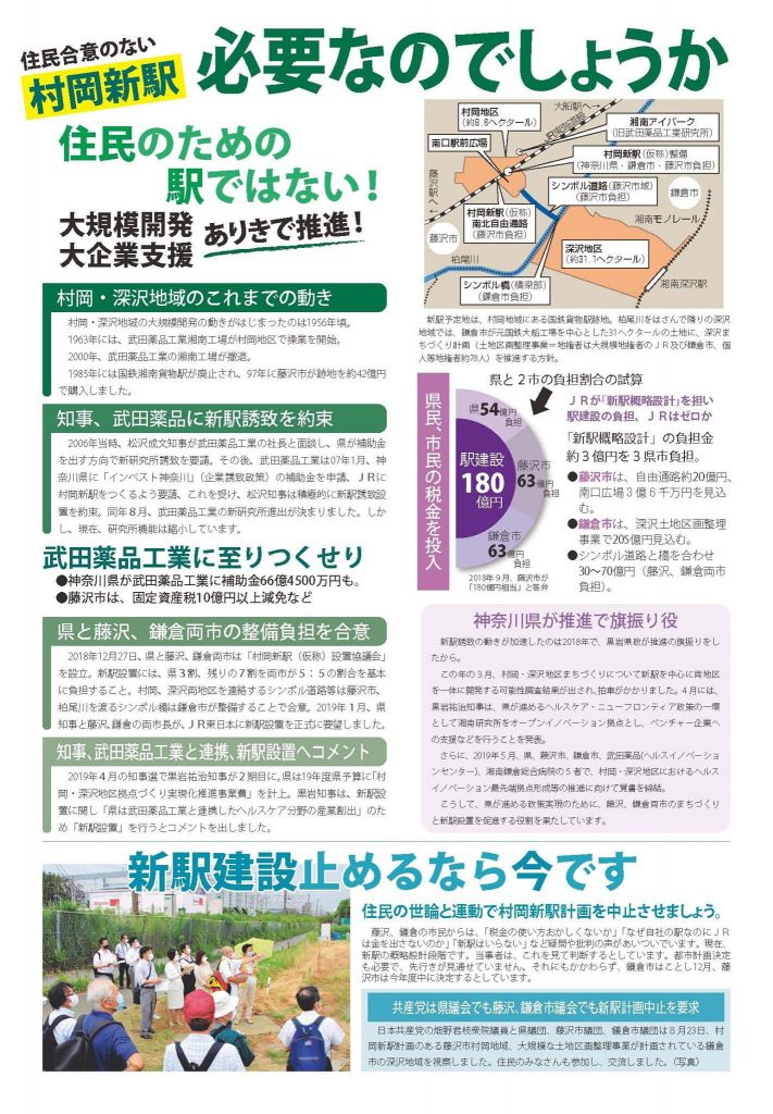 民報湘南2020年9月~10月号外